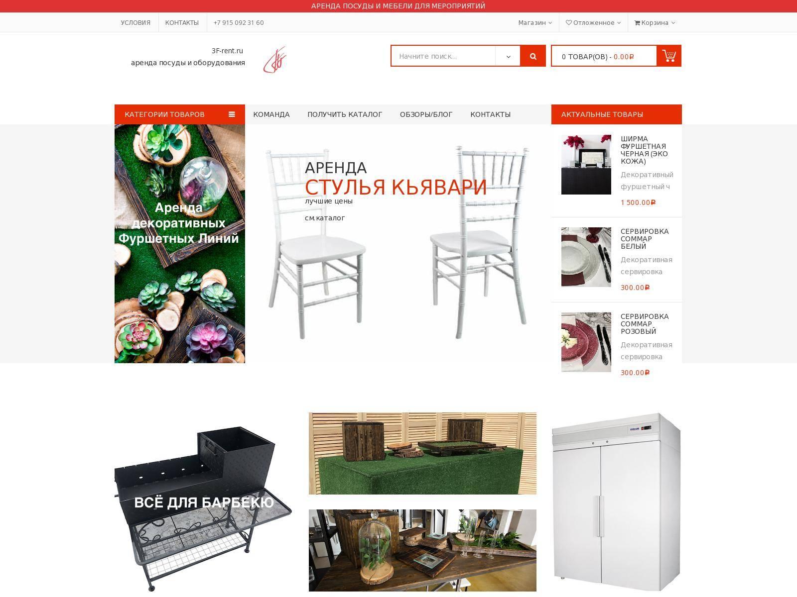 3f-rent.ru